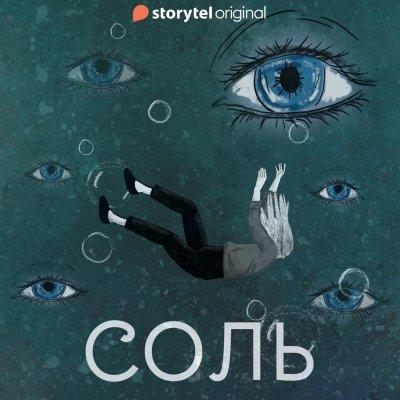 Автор молодежного аудиосериала Евгения Кретова знает, чем зацепить подростка и как заставить задуматься взрослого