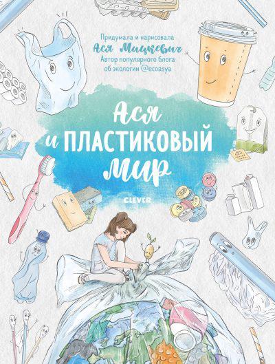 книга об экологии Ася и пластиковый мир