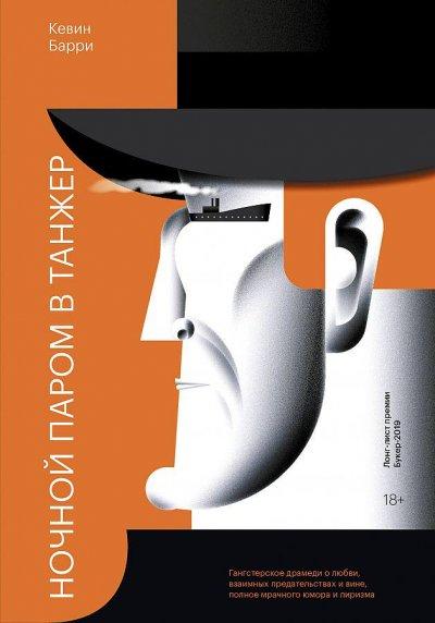В издательстве «Манн, Иванов и Фербер» вышел роман Кевина Барри «Ночной паром в Танжер». Почему эту книгу стоило бы прочесть каждому ценителю литературы?