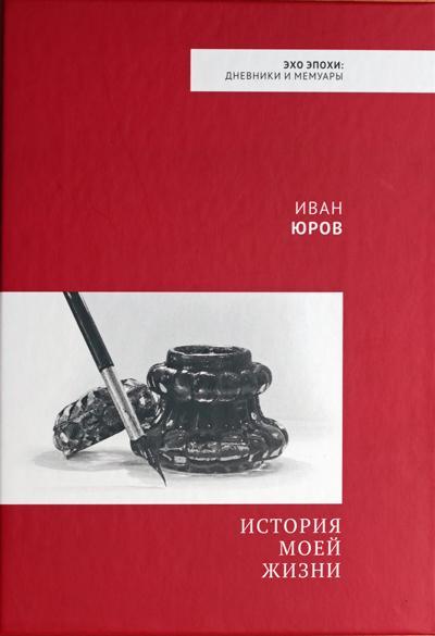История-моей-жизни-Юров