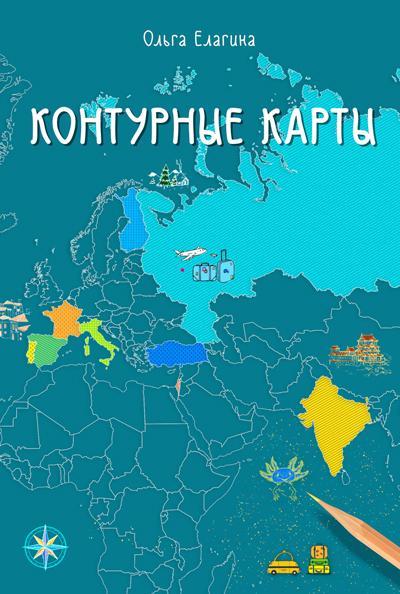Чем дальше от столицы, тем глубже в прошлое, но у каждой страны своя природа