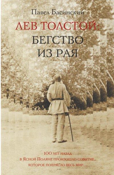 Интервью с Павлом Басинским