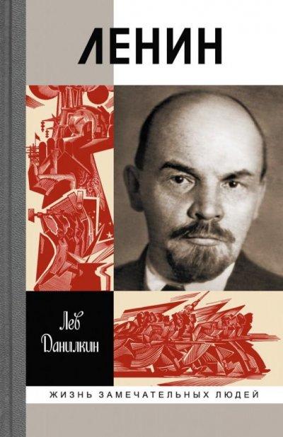 Беседа писателя Льва Данилкина, автора книги «Ленин», с политическим обозревателем «Правды» Виктором Кожемяко