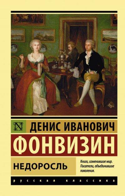 14 апреля исполняется 275 лет со дня рождения первого русского драматурга