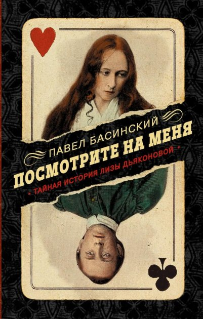 Павел-Басинский-Дневник-Лизы-Дьяконовой-фото