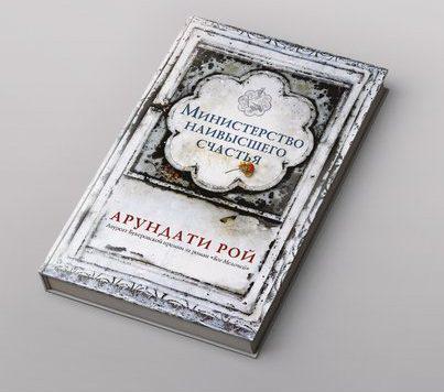 О-чём-новый-роман-Арундати-Рой-«Министерство-наивысшего-счастья»-,-почему-кашмирцы-читают-Мандельштама-и-сколько-крови-нужно-для-хорошей-литературы