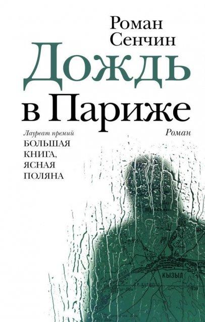 Роман Сенчин. «Дождь в Париже»