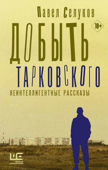 """Павел Селуков. """"Добыть Тарковского"""""""