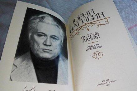 100 лет назад в Москве родился последний летописец Белокаменной, писатель и кинодраматург Юрий Нагибин, который и в наше время остается спорным, а значит, читаемым