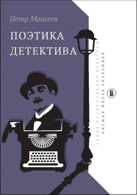 Глава из книги Петра Моисеева «Поэтика детектива»