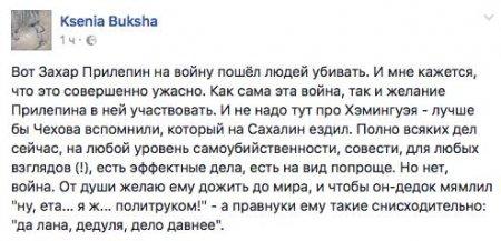 Пост Ксении Букши
