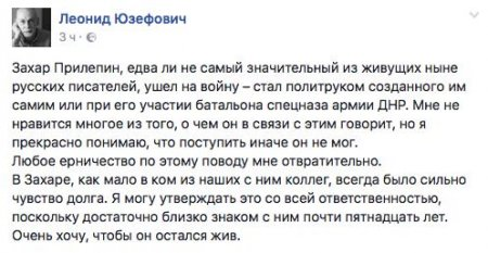 Пост Леонида Юзефовича