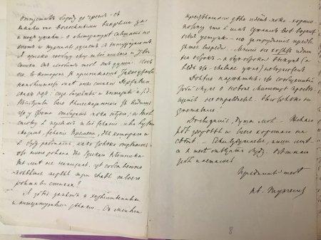 Письмо Тургенева к дугу поэту Якову Полонскому