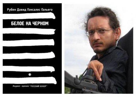 Инвалиды в русской литературе Иван Тургенев одним из первых в русской литературе начал вводить в свои произведения героев с физическими ограничениями1