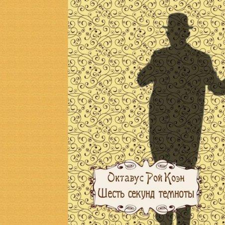 Прошлое преподносит сюрпризы — приятные и не очень. Изприятных — перевод малоизвестного автора Октавуса Роя Коэна, чья повесть «Шесть секунд темноты» была написана в 1921 году