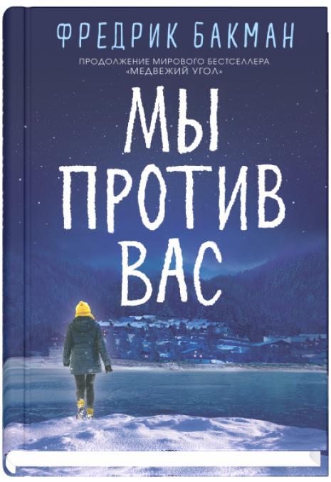 В новом романе «Мы против вас» Фредерик Бакман вновь рассказывает мрачноватую сказку о прописных (вроде бы) истинах, которые мы так и не усвоили