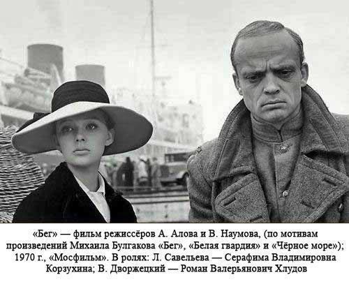 Булгаков-Бег