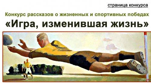 Игра,-изменившая-жизнь-конкурс-спортивных-рассказов.условия-участия