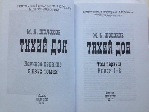 Научное издание Шолохова