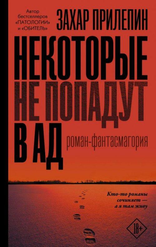 Рецензия на новую книгу Захара Прилепина «Некоторые попадут в ад»