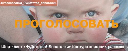 Голосовать_шорт-чудетство_лепеталки