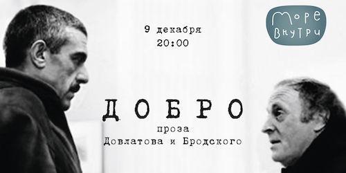 Добро_Проза Довлатова и Бродского