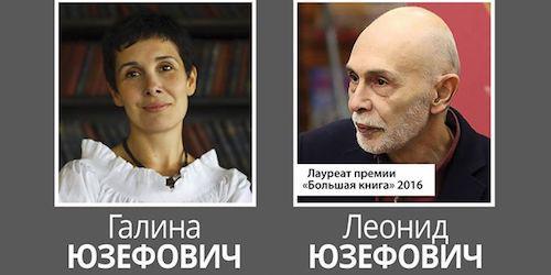 Галина Юзефович и Леонид Юзефович
