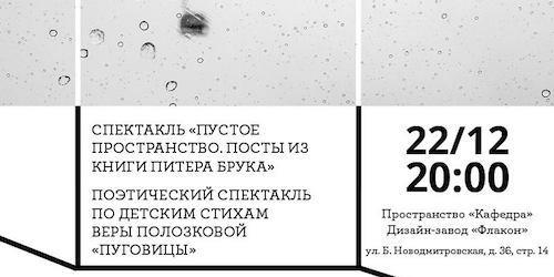 Пустое пространство и Пуговицы Веры Полозковой
