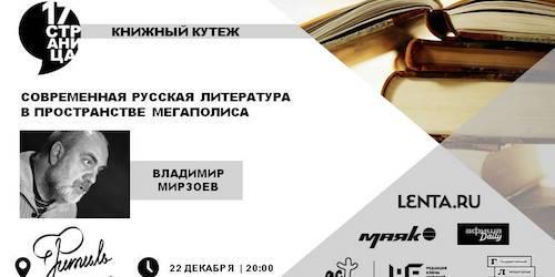 17 страница Владимир Мирзоев