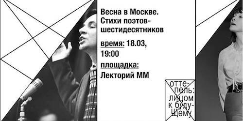 04_стихи поэтов-шестидесятников