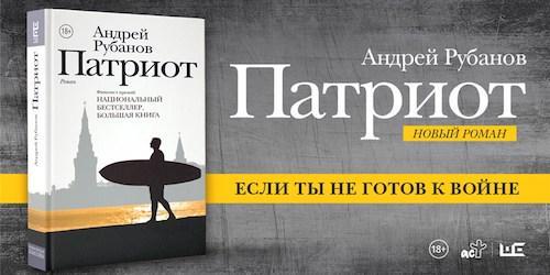 Андрей Рубанов_Патриот