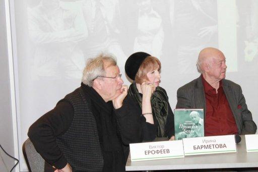 Промельк Беллы Презентация книги на Нон-Фикшн