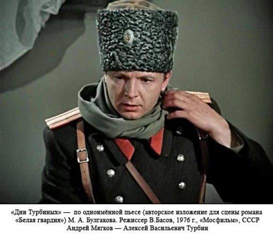 Булгаков-Дни-Турбиных
