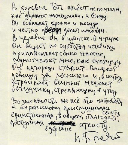 И.А. Бродский.