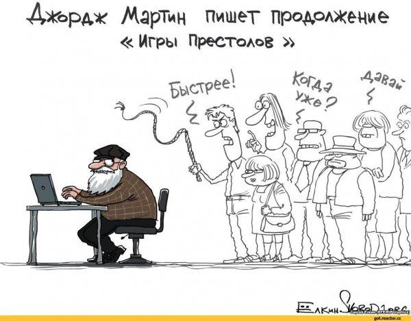 Павел Басинский об Игре престолов
