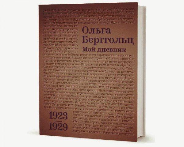 Берггольц О.Ф. Мой дневник. Т. 1 1923–1929