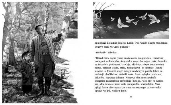 страницы перевода Шолохова на суахили