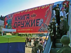 Илья Кормильцев (в  каске)  на трапе самолета-магазина