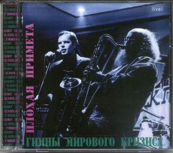 Роман Сенчин и Сергей Летов
