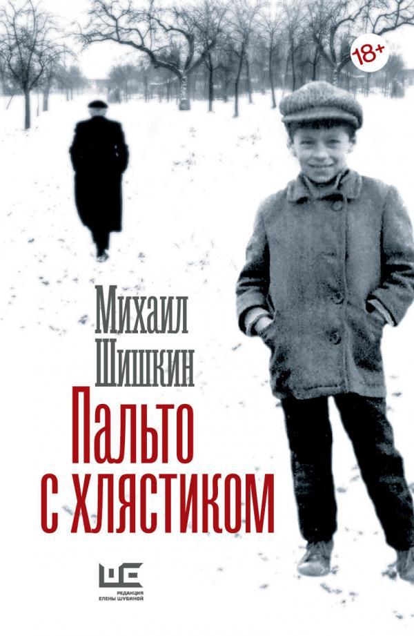 Шишкин Пальто с хлястиком