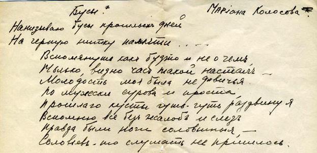 Рукопись Марианны