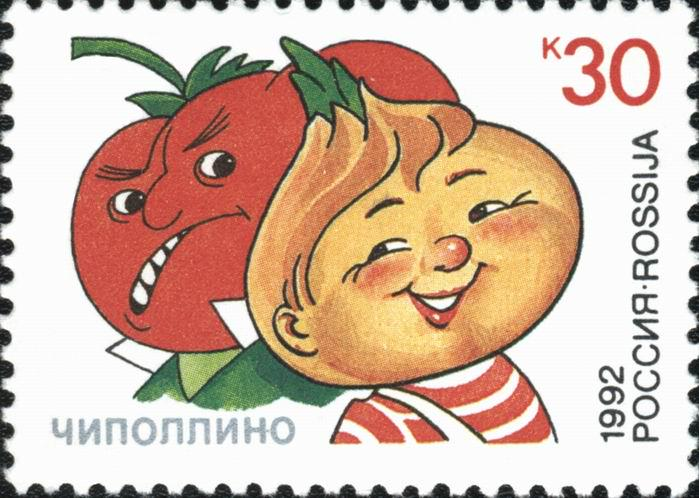 Russia_stamp_1992_No_16