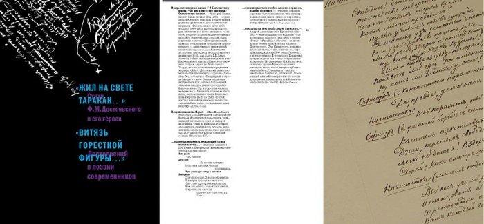 поэзия Достоевского Жил на свете таракан... Под ред. Б.Н. Тихомирова  М.: Бослен
