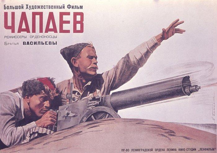«Чапаев», 1934 года. Режиссёр Братья Васильевы