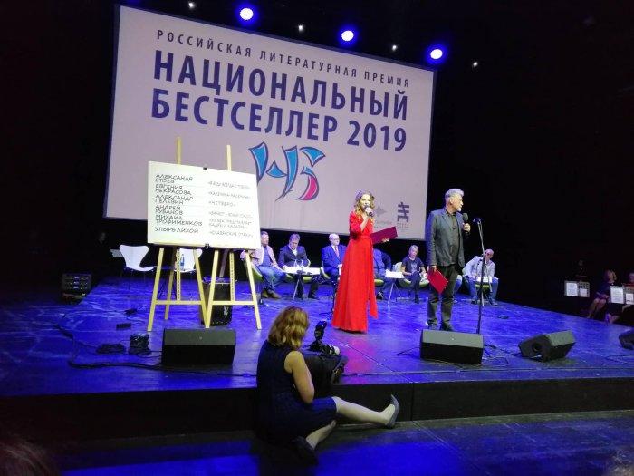 победитель_литературной_премии _2019_Национальный_бестселлер_Нацбест_