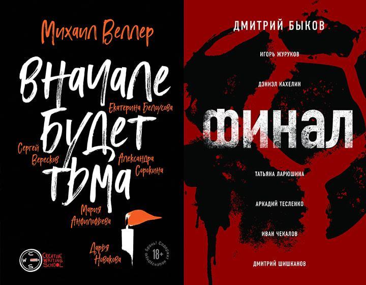 Веллер Быков Битва романов финал тьма1