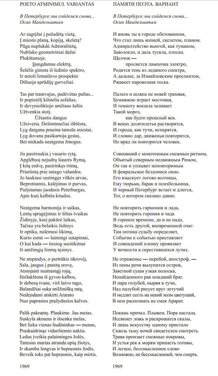 памяти поэта