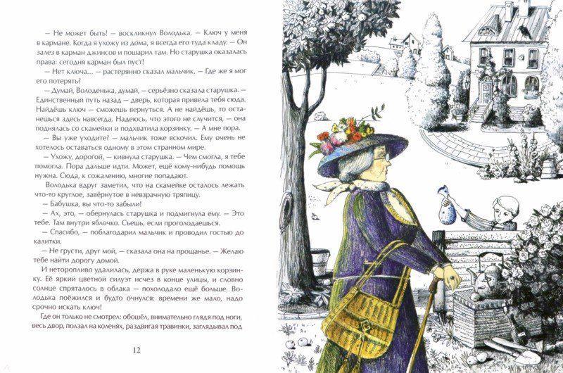 10 детских книжных новинок начала 2019 года Юлия Иванова «Потерянный ключ»1