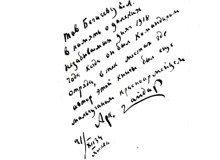 Аркадий Гайдар и его книги