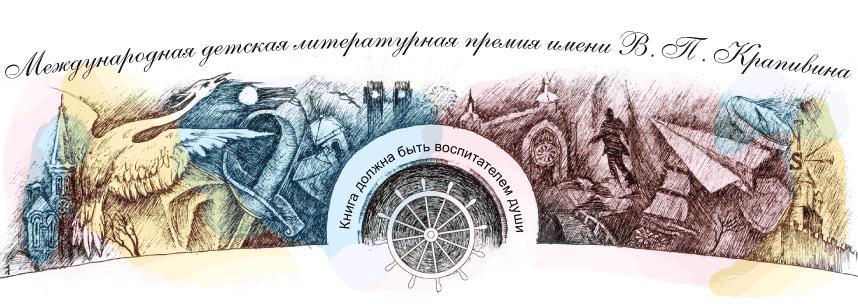 Объявлены имена лауреатов Международной литературной премии Владислава Крапивина 2018